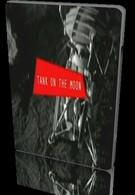 Танк на Луне (2007)