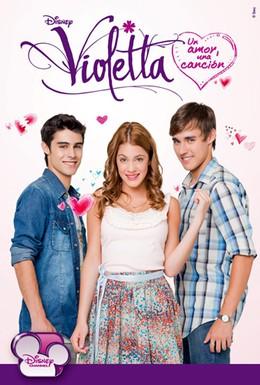 Постер фильма Виолетта (2012)
