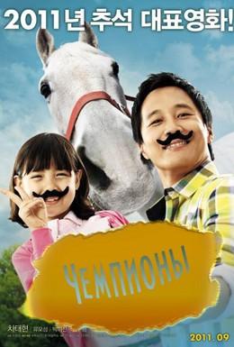 Постер фильма Чемпион (2011)