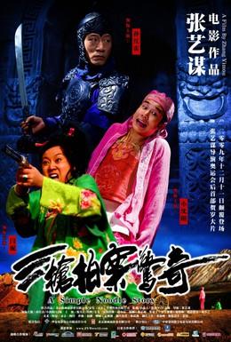 Постер фильма Простая история лапши (2009)