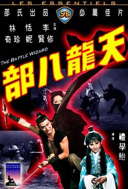 Постер фильма Боевой маг (1977)