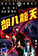 Боевой маг (1977)