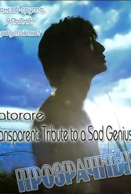 Постер фильма Прозрачный (2001)