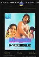 В шестнадцать лет (1977)