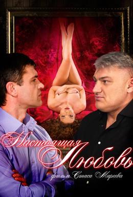 Постер фильма Настоящая любовь (2008)