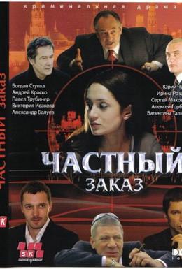 Постер фильма Частный заказ (2007)