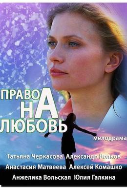 Постер фильма Право на любовь (2013)