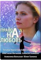 Право на любовь (2013)