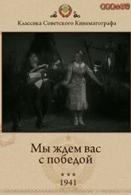 Постер фильма Мы ждем вас с победой (1941)