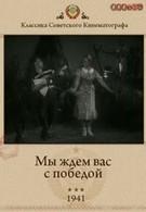 Мы ждем вас с победой (1941)