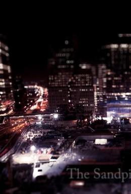 Постер фильма Песочница: Один день из жизни Нью-Йорка (2010)