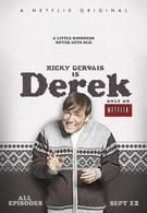 Дерек (2012)