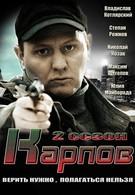 Карпов. Сезон второй (2013)