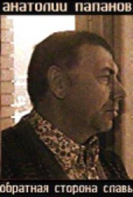 Постер фильма Анатолий Папанов. Обратная сторона славы (2007)