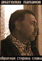 Анатолий Папанов. Обратная сторона славы (2007)