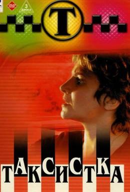 Постер фильма Таксистка (2003)