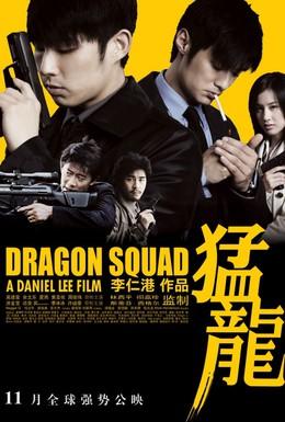 Постер фильма Отряд Дракон (2005)