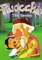 Пиноккио (1972)