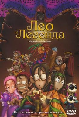 Постер фильма Лео и легенда (2007)