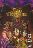 Лео и легенда (2007)