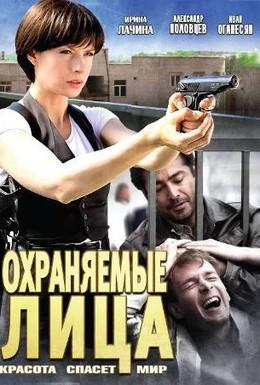 Постер фильма Охраняемые лица (2011)