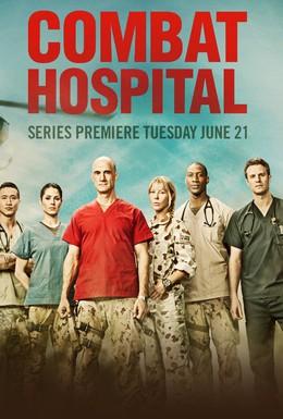 Постер фильма Военный госпиталь (2011)