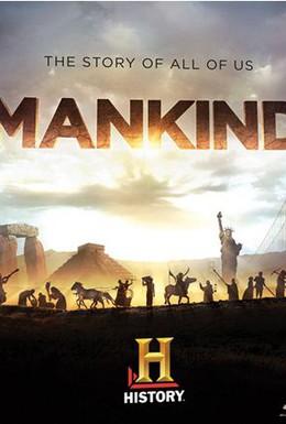 Постер фильма Человечество: История всех нас (2012)