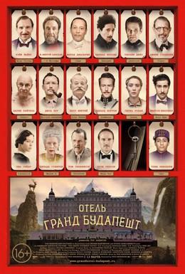 Постер фильма Отель Гранд Будапешт (2014)