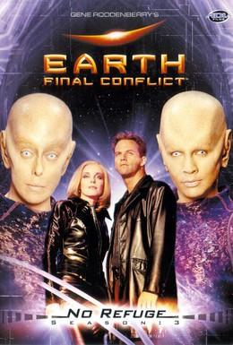 Постер фильма Земля: Последний конфликт (1997)