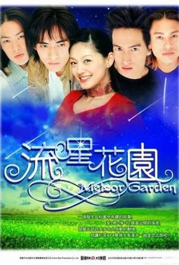 Постер фильма Сад падающих звезд (2001)