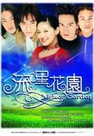 Сад падающих звезд (2001)