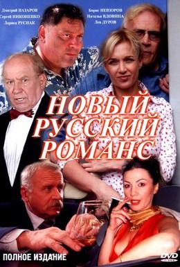 Постер фильма Новый русский романс (2005)