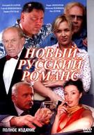 Новый русский романс (2005)