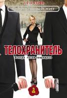 Телохранитель (2006)