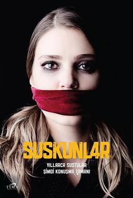 Постер фильма Безмолвие (2012)