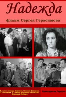 Постер фильма Надежда (1954)