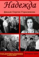 Надежда (1954)