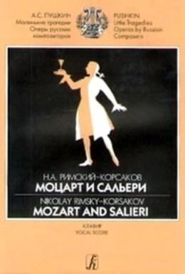 Постер фильма Моцарт и Сальери (1962)