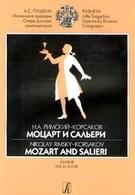 Моцарт и Сальери (1962)