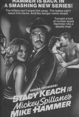 Постер фильма Детектив Майк Хаммер (1984)