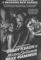 Детектив Майк Хаммер (1984)
