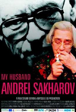 Постер фильма Мой муж Андрей Сахаров (2006)