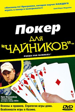 Постер фильма Покер для чайников (2004)