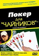 Покер для чайников (2004)