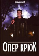 Опер Крюк (2007)