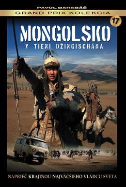 Постер фильма Монголия – В тени Чингисхана (2010)