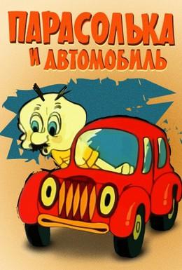Постер фильма Парасолька и автомобиль (1975)