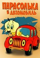 Парасолька и автомобиль (1975)