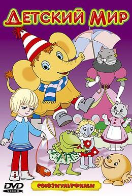 Постер фильма Желтый слон (1979)