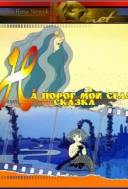 Постер фильма На порог мой села сказка (1987)